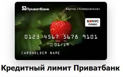 Универсальная карта приватбанка кредитный лимит